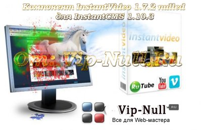 Компонент InstantVideo 1.7.2 nulled для InstantCMS 1.10.3