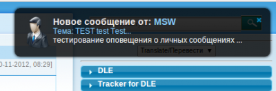 Модуль PM Notifier 2.2 для DLE 10.5